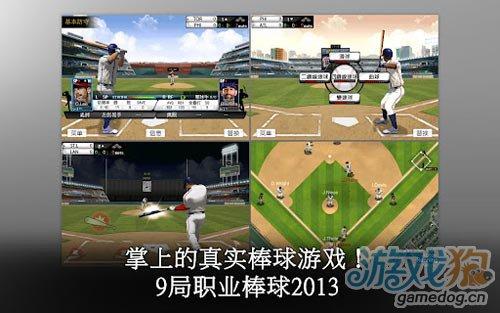 竞技游戏:9局职业棒球2013 登录安卓平台2