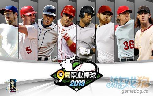 竞技游戏:9局职业棒球2013 登录安卓平台1
