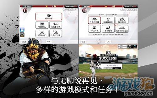 竞技游戏:9局职业棒球2013 登录安卓平台4