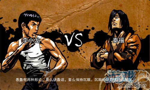 安卓动作游戏:龙之勇士之李小龙 评测2