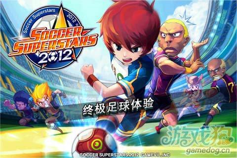 足球游戏:超级足球巨星2012 v1.0.4版1
