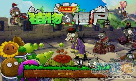 《植物大战僵尸-长城版》将会亮相2012ChinaJoy