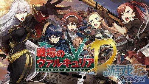 人气RPG《战场女武神》系列新作登陆安卓/iOS1