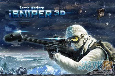 射击游戏:北极战争 体验不一样的战争1