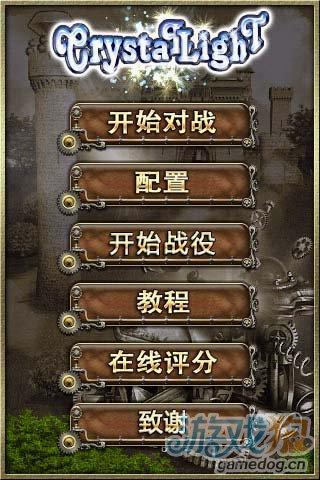 策略游戏:水晶塔防 去重新夺回属于自己的城堡吧1