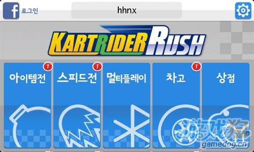 竞速游戏:跑跑卡丁车加强版 更新评测4