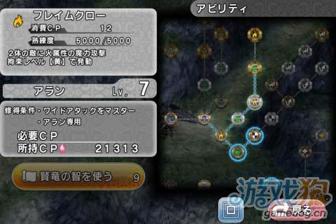 角色扮演游戏:星葬之龙 v1.0.0版评测3