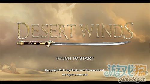 去杀死你的仇人:沙漠风暴 夺回你失去的王国宝座1