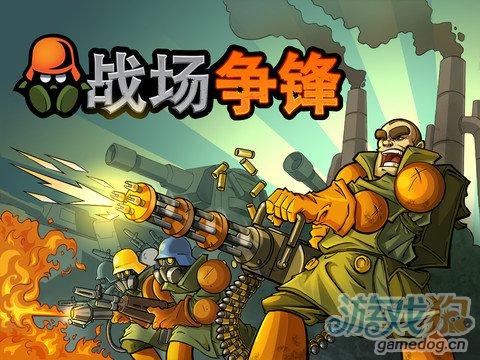策略游戏:战场争锋 肩负捍卫帝国的重任1