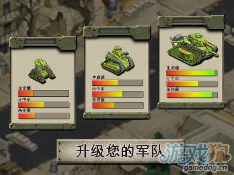策略游戏:战场争锋 肩负捍卫帝国的重任4