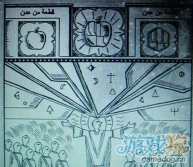 《刺客信条2》Altar的手抄本3
