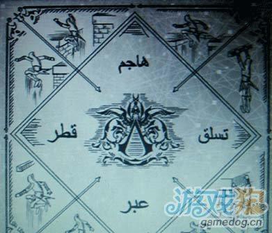 《刺客信条2》Altar的手抄本10