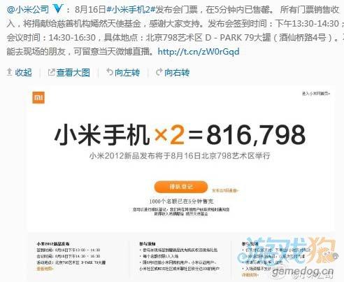 小米二代本月16日发布:千张门票5分钟售罄1