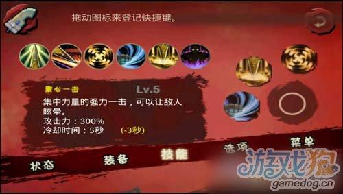 《三剑之舞》武器系统2
