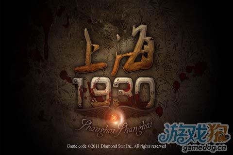 策略游戏:上海1930 成为上海新的传奇2