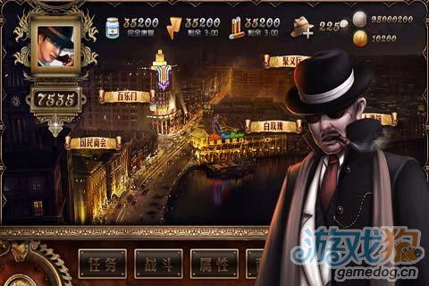 策略游戏:上海1930 成为上海新的传奇4