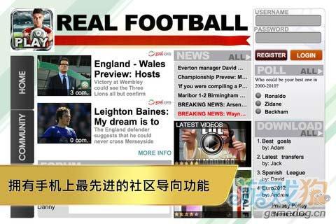 体育游戏:真实足球2012 享受最好的球赛5