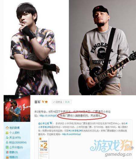 8月16日小米2发布会周杰伦和张震岳或现身1