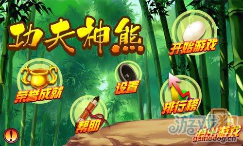 唯美中国风游戏:功夫神熊 开始你艰辛的试炼旅程1