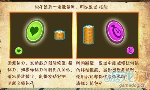 唯美中国风游戏:功夫神熊 开始你艰辛的试炼旅程5
