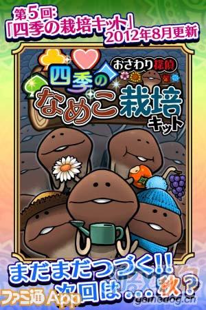 8月的主题更新触摸侦探 滑子菇栽培Seasons2