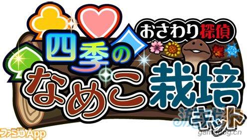 8月的主题更新触摸侦探 滑子菇栽培Seasons1