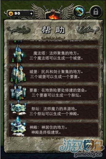 热门益智游戏《传奇小镇》隆重登陆APPstore中国区5