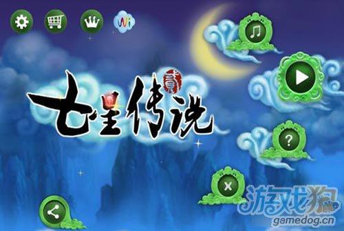 安卓中国风平衡球游戏 七星传说2 国内预告1
