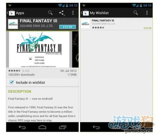 Android版Play更新:加入代金券和wishlists图2