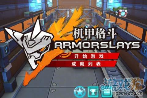 动作游戏:机甲格斗 来一场最终的决战1