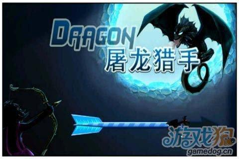 动作游戏:屠龙猎手 去消灭入侵的魔龙1