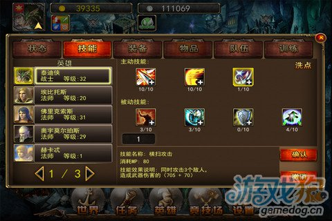 策略游戏:万神之怒EX 去掌握自己的命运4