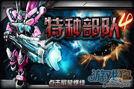 冒险游戏:特种部队 4 体验异星球痛快厮杀的快感1