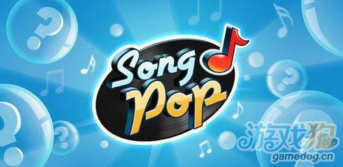 猜歌版[你画我猜]SongPop 玩家已经超2500万1