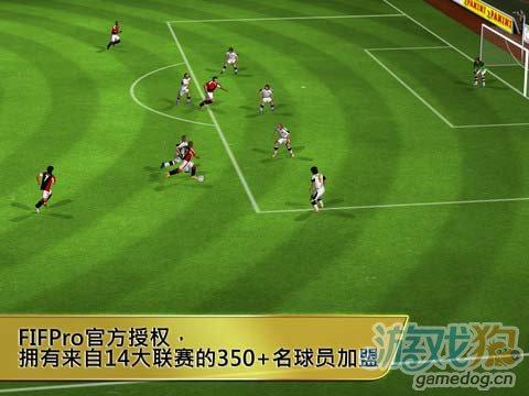 Gameloft大作:世界足球2012 更新评测3