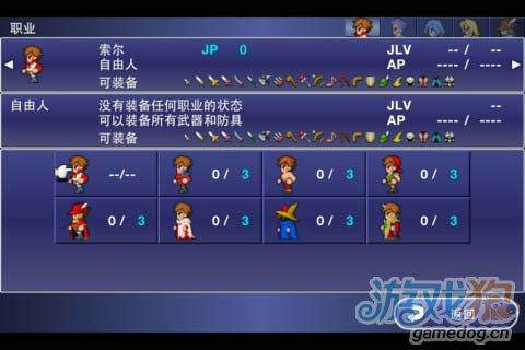重温曾经经典:最终幻想维度 更新评测5