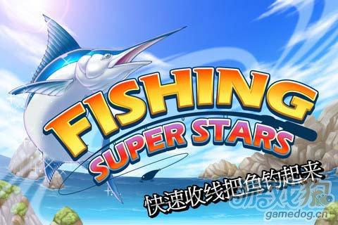 休闲游戏:超级巨星钓鱼 享受钓鱼的乐趣1