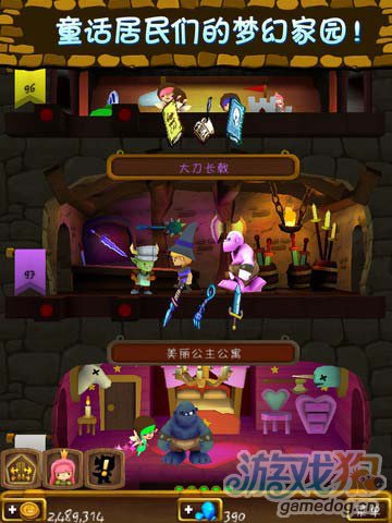 模拟经营类游戏:小小王国 建造你自己的童话王国2
