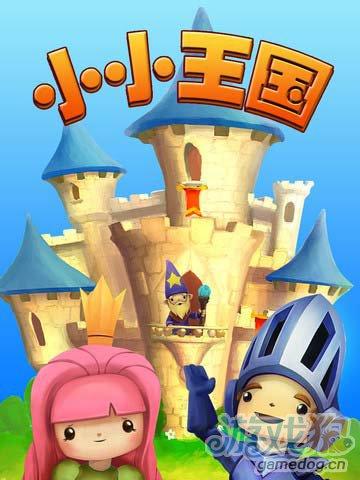 模拟经营类游戏:小小王国 建造你自己的童话王国1
