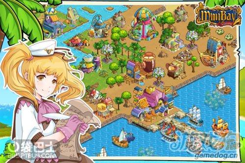 航海萝莉塔 迷你港湾 打造属于你的美丽港湾1