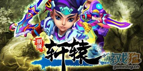 MMORPG手机游戏新作 明珠轩辕 今日靓丽上线1