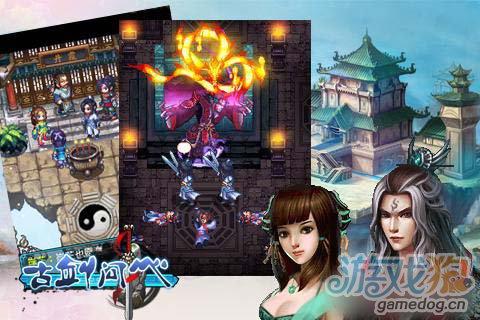 Android版单机RPG经典仙侠手游 古剑问心即将面世2