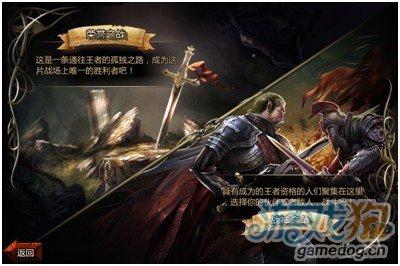 王者之剑 17日开启首次封测