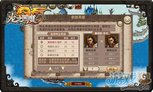 安卓游戏 龙之国度迎来航路水手转生系统给力更新1