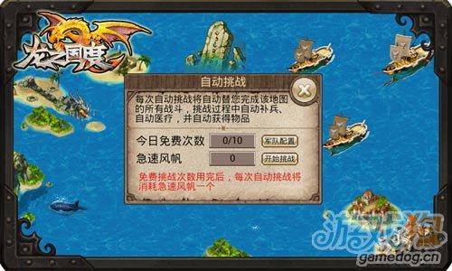 安卓游戏 龙之国度迎来航路水手转生系统给力更新2