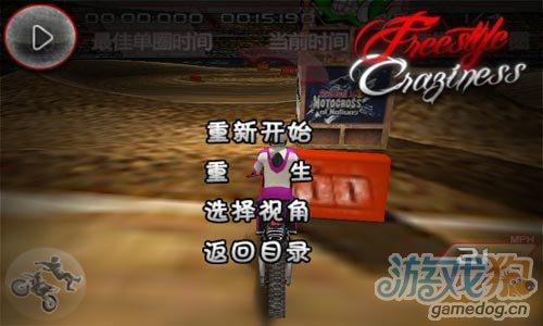 画面逼真的竞速游戏:自由越野摩托车 来挑战极限3