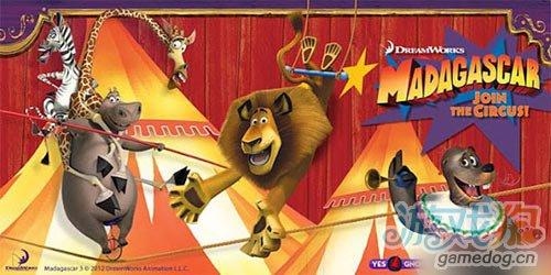 带你进入马达加斯加主题游戏:马达加斯加 马戏团1