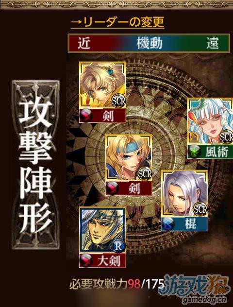 人气RPG 撒加系列 Emperor SaGa 现已经上架1