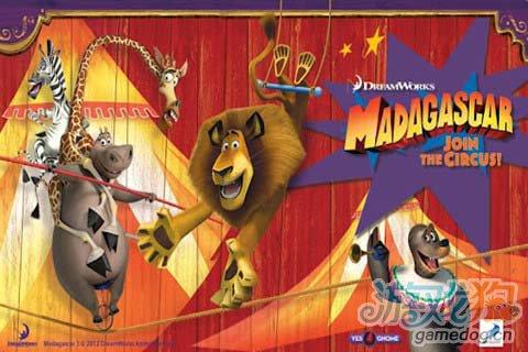 热门动画同名游戏:马达加斯加加入马戏团精彩上演1