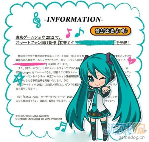 SEGA宣布初音Miku最新作品将亮相东京游戏展1